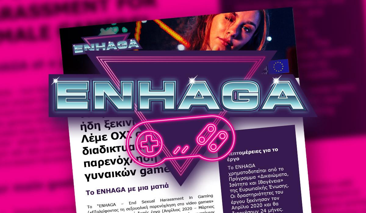 ENHAGA – Δημοσιεύθηκε το 1ο Ενημερωτικό Φυλλάδιο!